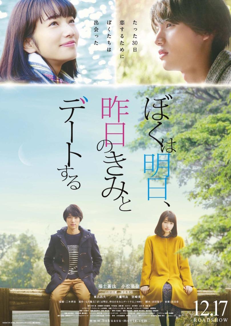 boku_wa_ashita2c_kinou_no_kimi_to_date_suru-p1
